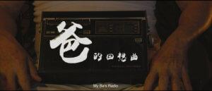 21 - My Ba's Radio poster